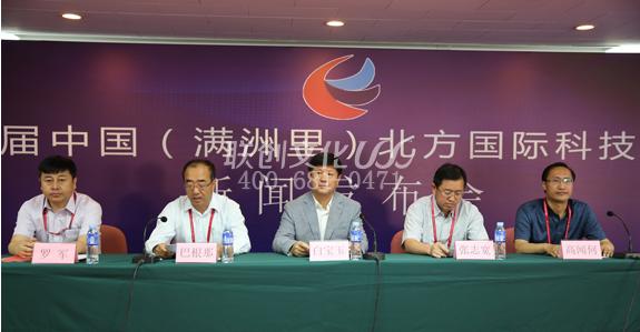 中国(满洲里)北方国际科技博览会——建筑、建材技术及产品展