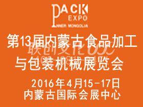 第十三届内蒙古食品加工与包装机械展览会